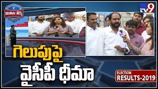 YCP NRIs confident of winning polls, as exit polls predicted - TV9