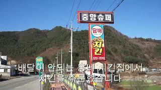 삼척인간조각가의 귀촌 후 삼척 호산 장날과 #덕구온천