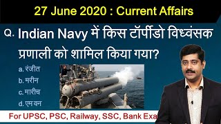 27 June करेंट अफेयर्स | Daily Current Affairs 2020 Hindi PDF details - Sarkari Job News