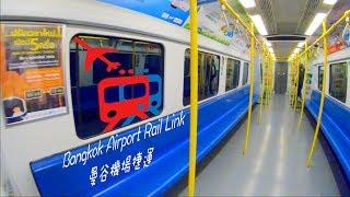 Bangkok Airport Rail Link | 曼谷機場捷運