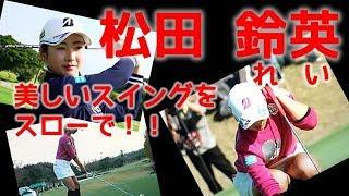 松田鈴英 美人女子プロゴルファーのドライバースイング