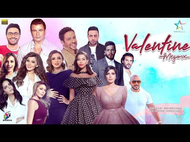 حصريا - اقوى كليب رومانسي لفرحك - عيد الحب 2020 - Clip Valentine's day - مجموعة كبيرة من النجوم