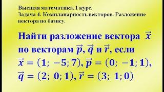 Задача 4. Компланарность векторов. Разложение вектора по базису. Высшая математика.