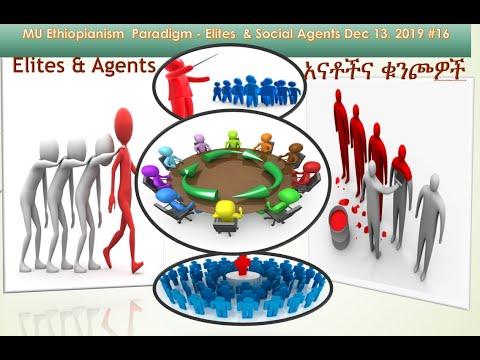 MU Ethiopianism  Paradigm - Elites  & Social Agents አናቶችና ቁንጮዎች Dec 13. 2019 #16