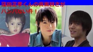 「今、もっとも旬」と言われてる俳優、窪田正孝。 その人気とは裏腹に、...