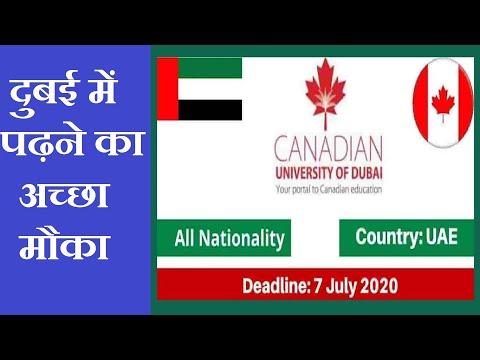 Dubai Canadian University Scholarship in UAE 2020 | Fundings available