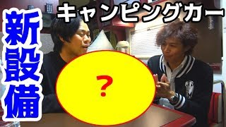 キャンピングカーで温かい〇〇〇が食べられる!! thumbnail