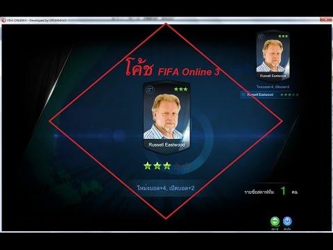 FIFA Online 3 รีวิวโค้ชหรือระบบสตาฟ