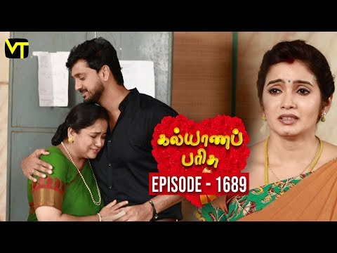 KalyanaParisu 2 - Tamil Serial | கல்யாணபரிசு | Episode 1689 | 21 Sep 2019 | Sun TV Serial