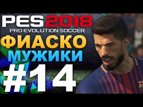 PES 2018 Карьера за Barcelona #14 ФИАСКО