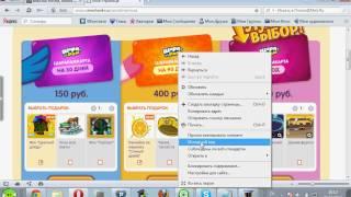 шарарам карта за 0 рублей(, 2012-09-24T17:16:48.000Z)