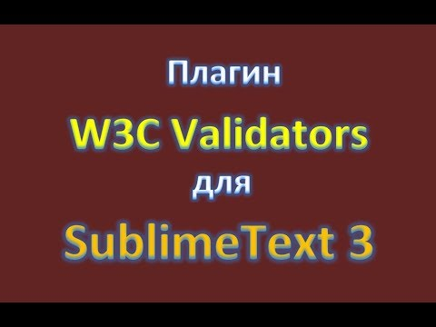 Плагин W3C Валидаторы в Sublime Text 3 / W3CValidators In Sublime Text 3