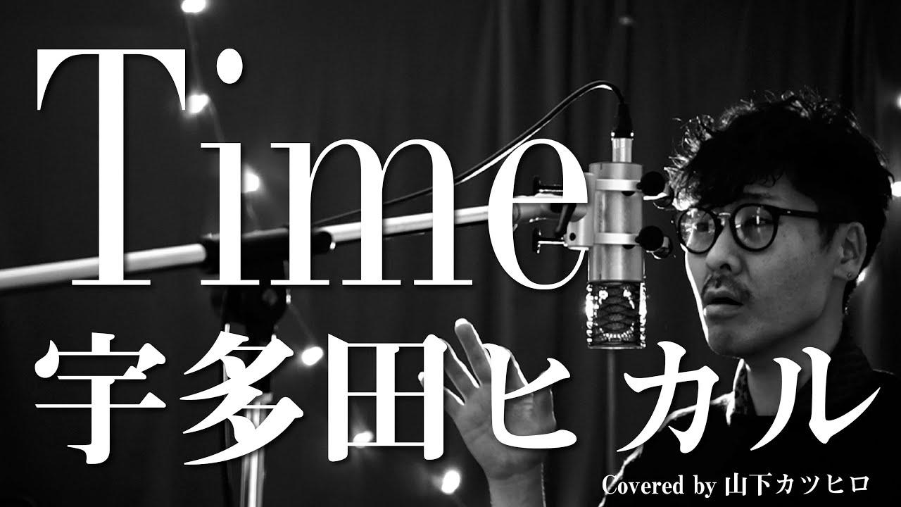 【男性が歌う】宇多田ヒカル『Time』Covered by 山下カツヒロ /「美食探偵 明智五郎」主題歌(男性カバー)