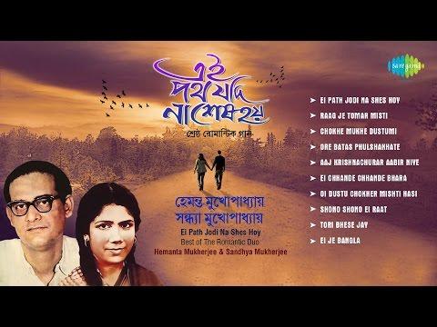 Top Bengali Evergreen Songs | Ei Path Jodi Na Shes Hoy| Audio Jukebox