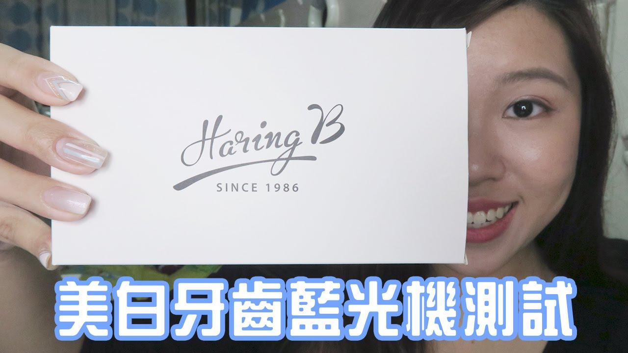 Haring B Teeth Whitening Review   14日美白牙齒藍光機實況測試   Estherism - YouTube