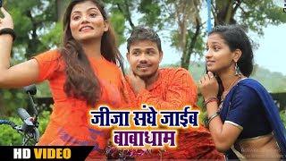 #Bhojpuri #Bolbam #Song जीजा संघे जाईब बाबाधाम Vipin Prajapati Bhojpuri Bol Bam Song 2018