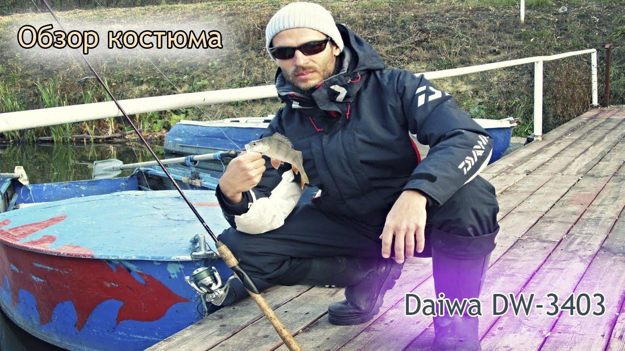 27 апр 2014. Обзор рыболовного костюма шимано rb 055 демисезонный или лёгкий зимний. Рыболовный костюм шимано shimano rb 055. Artfishing. Club рыбалка в калининграде. Loading. Unsubscribe from artfishing. Club-.