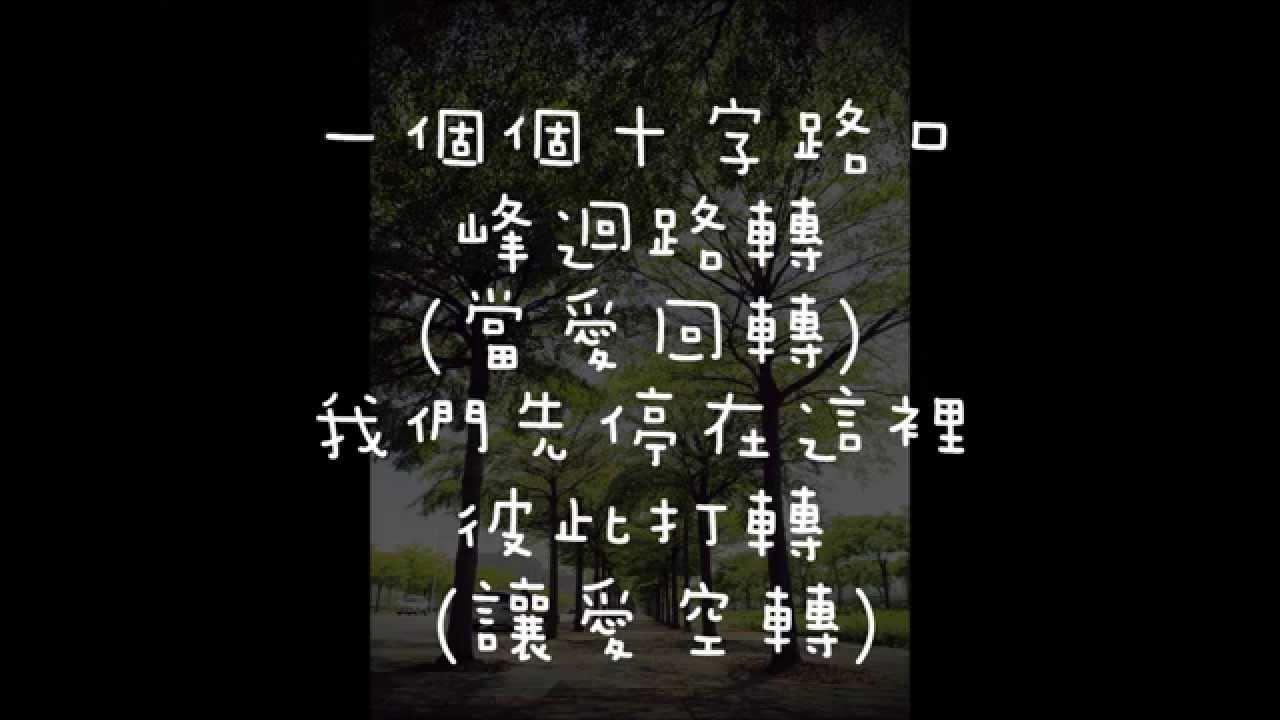 鄧福如(feat.小宇) - 前面路口停(歌詞字幕) - YouTube