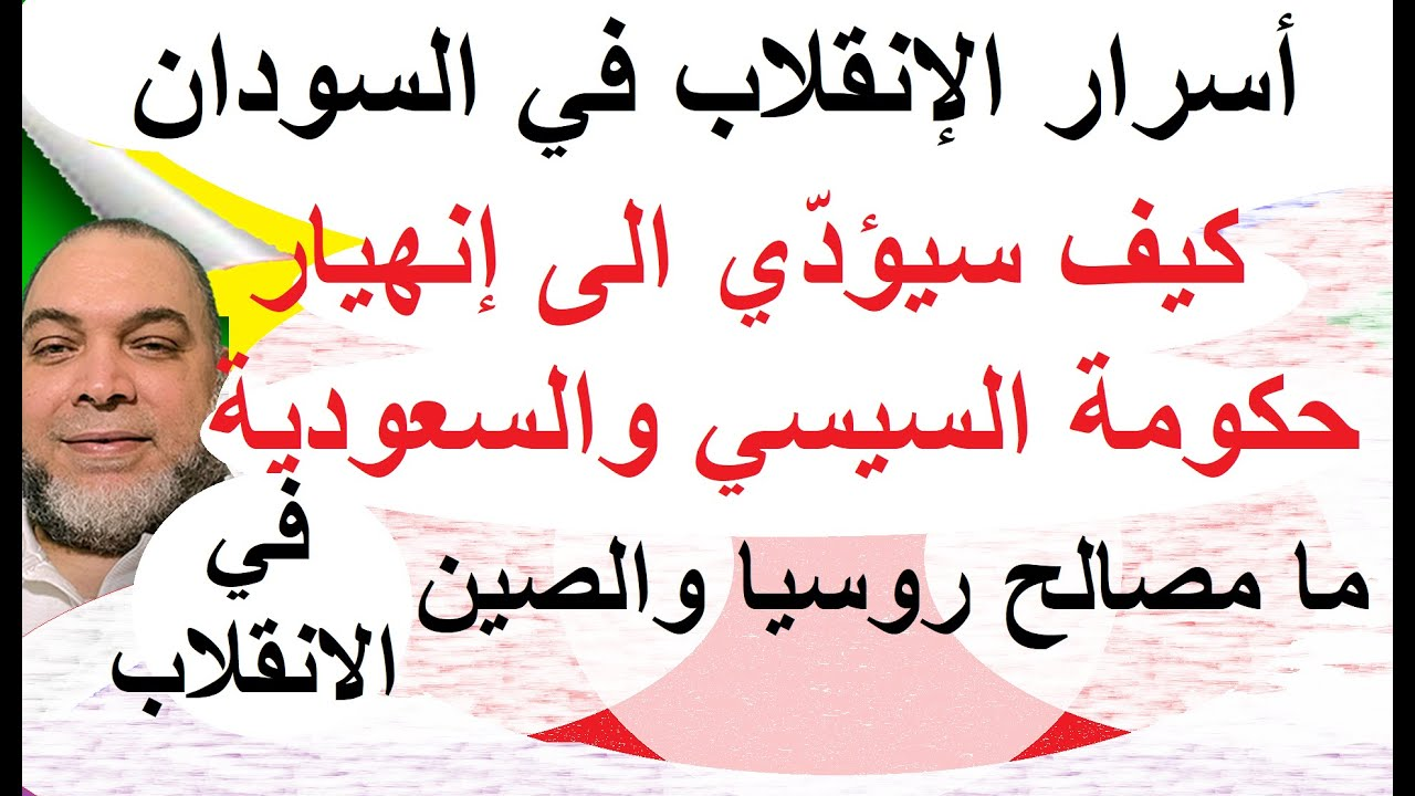 لو نجح الانقلاب العسكري في السودان سوف يطيح بالنظام المصري و السعودي والإماراتي و السيسي في اصعب وقت