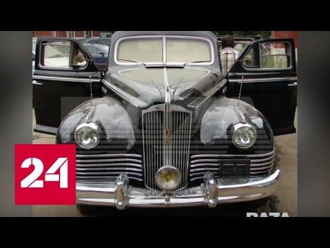 Как украли лимузина Сталина - Россия 24