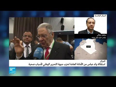 سفيان جيلالي عن استقالة ولد عباس: دخلنا في مرحلة انهيار النظام  - نشر قبل 3 ساعة