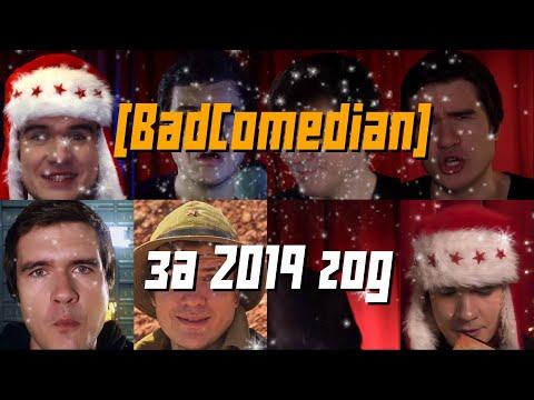 BadComedian за 2019 год