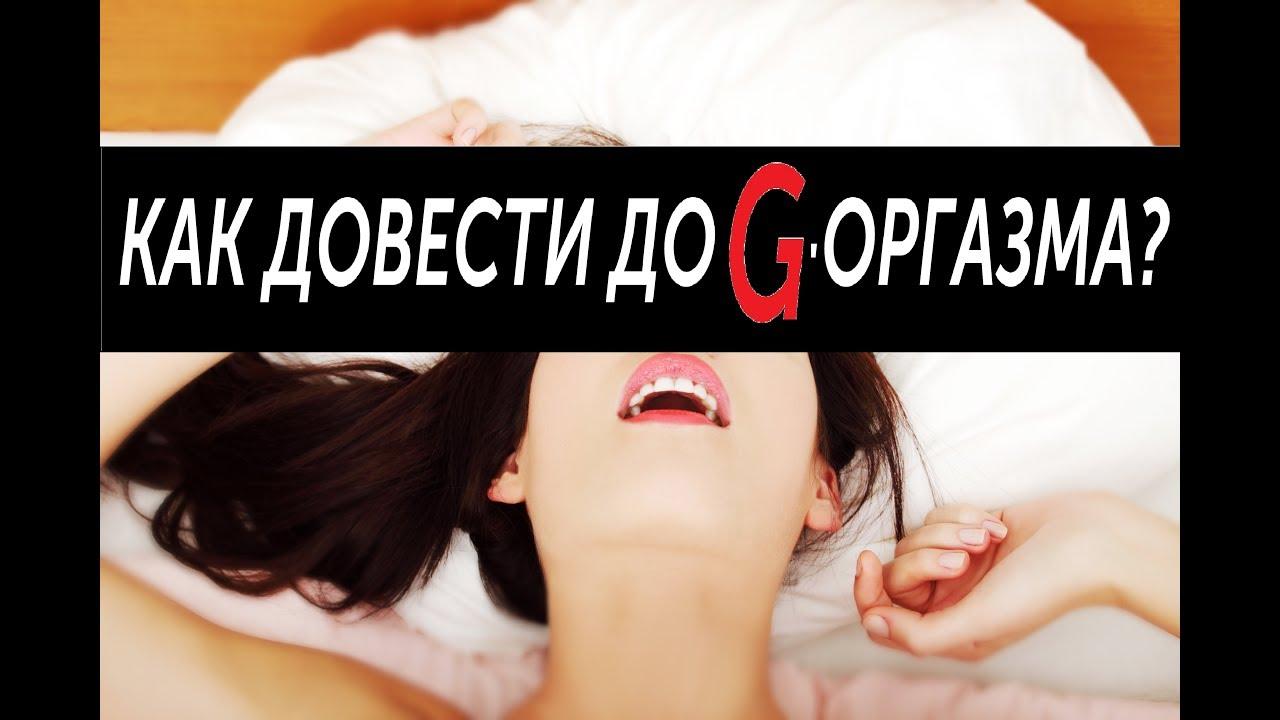 Позы для секса с точкой g видео