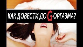Точка G. Как довести до G-оргазма девушку? позы для секса