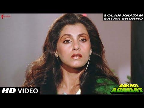 Solah Khatam Satra Shuroo | Aakhri Adaalat | Full Song HD | Vinod Khanna, Dimple Kapadia