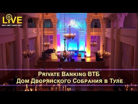 Private Banking ВТБ в Туле / ПОЛНОЕ ТЕХНИЧЕСКОЕ ОБЕСПЕЧЕНИЕ