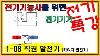 1-08 전기기능사 필기 (전기기기) 직권 발전기