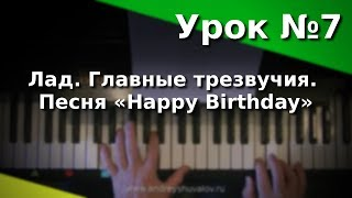 Урок 7. Лад. Главные трезвучия лада. «Happy Birthday». Курс