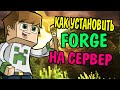 Как установить Forge на сервер Minecraft