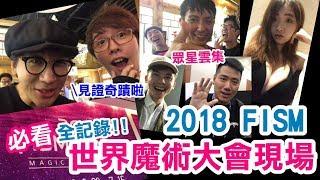 2018 FISM世界魔術大會!!!超驚奇之旅!!! ft.劉謙,加蔥,黃豪平,小嗨,王子妃,cyril 【魔術Channel】fism vlog