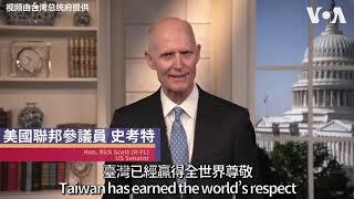 美国在台协会主席莫健、多位参众议员、前任政府高官示祝贺台湾总统蔡英文宣誓就职