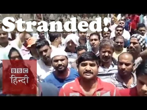 Emotional appeal from the 'stranded Indians in Saudi Arabia' (BBC Hindi)