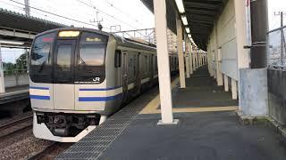 E217系クラY-40編成+クラY-137編成大網発車