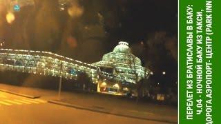 12 февраля 2017 - один день из моей жизни - перелет Братислава-Баку, ч.4 - ночной Баку из такси