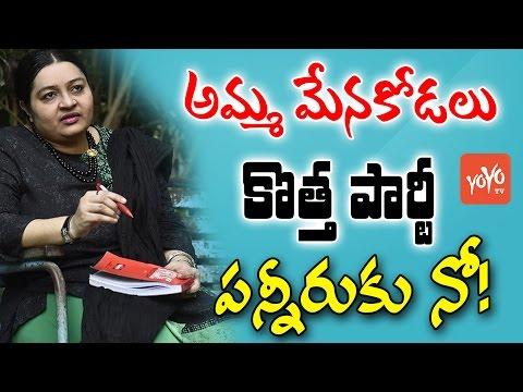 అమ్మ మేనకోడలు కొత్త పార్టీ   OPS Shock with Deepa Jayakumar New Political Party   MGRADP   YOYO TV
