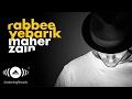 Maher Zain - Rabbee Yebarik | ماهر زين - ربي يبارك (Arabic) | Official Audio