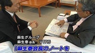 【麻生グループ(5)】麻生泰会長のノートを特別公開!