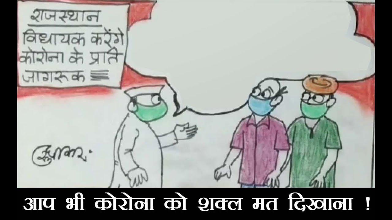 लोगों को कोरोनावायरस से सचेत करने के लिए क्या सलाह दे रहे हैं नेता जी,देखिए सुधाकर का यह कार्टून