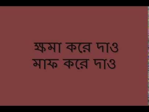 bangla islamic song Allah ogo Allah