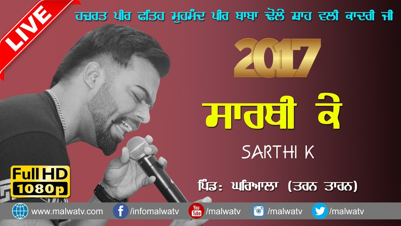 ਸਾਰਥੀ ਕੇ | सारथी के | سارتھی کے | LIVE at GHARYALA MELA - 2017 || Full HD || NEW LIVE THIS WEEK |
