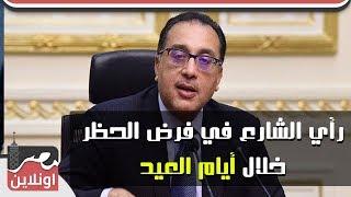 شارع مصر - رأي الشارع في فرض الحظر خلال أيام عيد الفطر