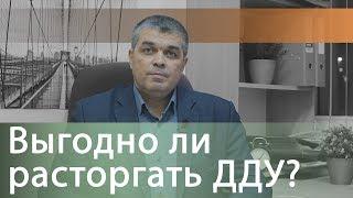 видео Расторжение договора долевого участия