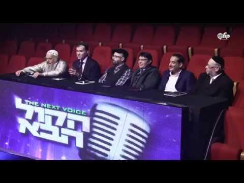 הקול הבא במוזיקה היהודית: עונה 1 - פרק הבכורה המלא Hakol Haba - S1E1