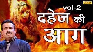 दहेज़ की आग | Dahej Ki Aag Vol -2 | Koshindar Khadana, Rishipal | Maina Audio | latest haryanvi ragni
