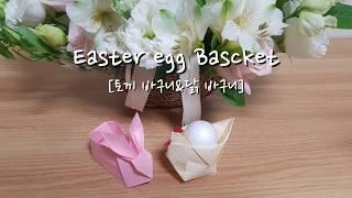 부활절달걀바구니 만들기
