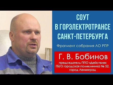 СОУТ в Горэлектротрансе Санкт-Петербурга. Г.В.Бобинов. 21.12.2019.